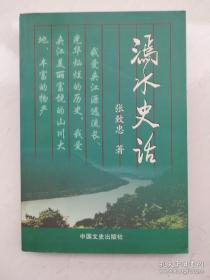 漹水史话(作者签赠本)