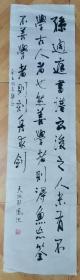 赵凤池书法作品
