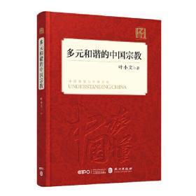 多元和谐的中国宗教(中文版)