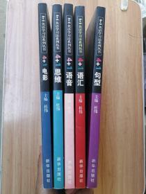 4+1英语学习法系列丛书: 词汇、语音、思维、电影、句型