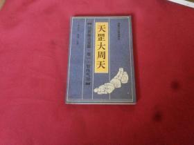 功家秘法宝藏【天罡大周天】内带插图,正版实拍