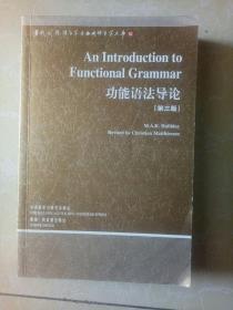 功能语法导论(第三版)