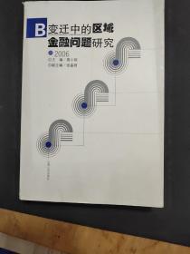 变迁中的区域金融研究 2006
