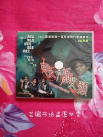 丧尸新人类(2VCD,香港恐怖片,由冯德伦、李灿森、林晓峰、汤盈盈、胡杏儿领衔主演,珠海文化音像出版社2001年出版发行,正版保证。绝版VCD,绝版珍藏。)