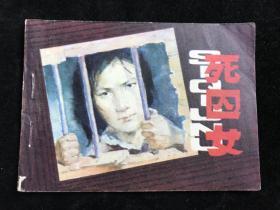 死囚女 连环画 八十年代 一版一印.