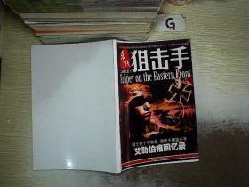 二战风云2:东线狙击手   详细看图