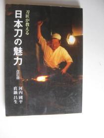 日本刀的魅力(改订版