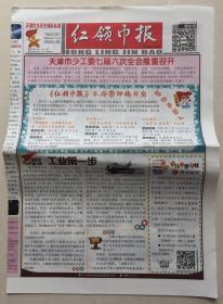 红领巾报 2020年 1月9日  第1567期 邮发代号:5-48