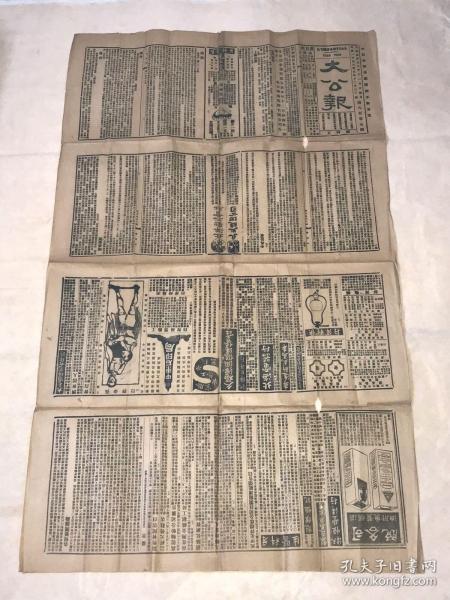 清代老报纸  光绪30年  (1904年)11月24日 《大公报》第905号 一大张  106*62.5cm