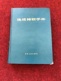 连续铸钢手册(1991年一版一印)