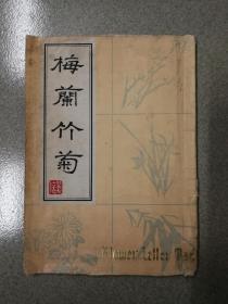 广东文艺 月刊 七月号 1954年七月出版 书前有原书主人五十年代手工上色一张 1978年手书鹧鸪天原韵自提照片两首(内容一样)