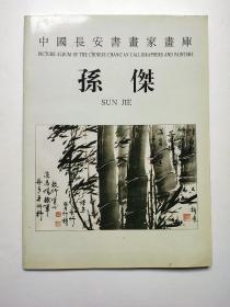 中国长安书画家画库:孙杰