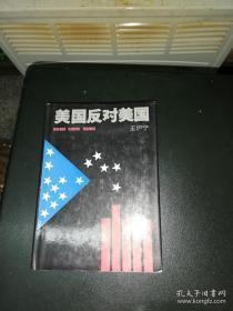美国反对美国