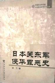 《日本关东军侵华罪恶史》史丁著,16开、554页,2005年社会科学文献出版社无笔记划线正版(看图),中午之前支付当天发货、周末支付周日下午发货-包邮。