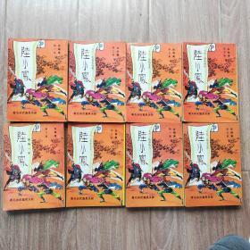 陆小凤(武功版,古龙繁体武打经典名著)