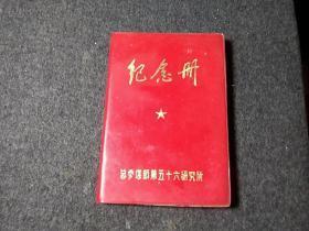 七十年代日记本    纪念册(总参谋部第五十六研究所)