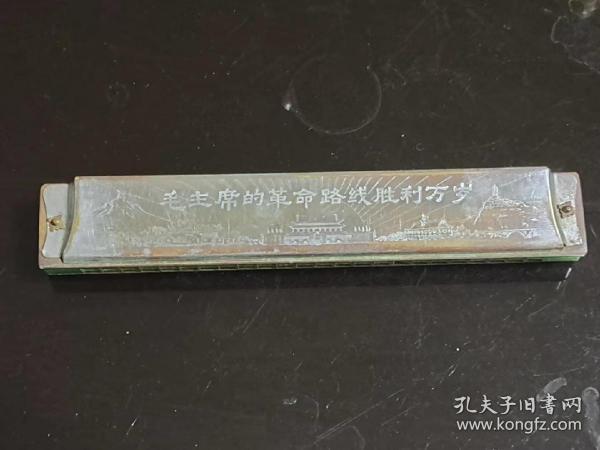 刚刚收到文革时期上海牌老口琴一个。题材特别明显。上边儿刻有毛主席的革命路线胜利万岁!还刻有北京天安门城楼……
