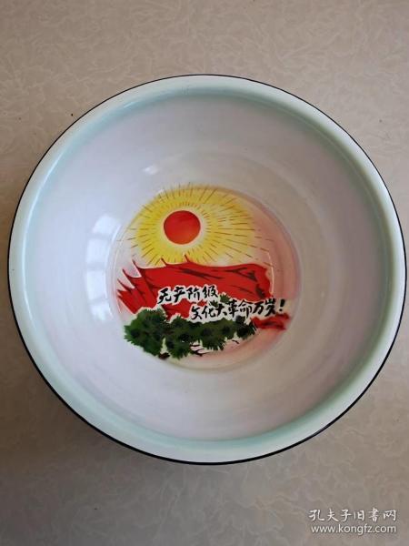 收到文革时期一个全品像搪瓷盆!题材好,时代气息特浓。无产阶级文化大革命万岁!喜欢的速度