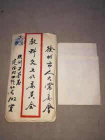 著名书法家姜东舒信札