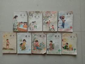 五年制小学课本  语文 (全套10本缺第一册)现存9本合售  (第五册没有字迹,其他有字迹)如图