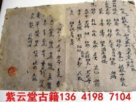 【清】中草药方【原始手稿】  #4988