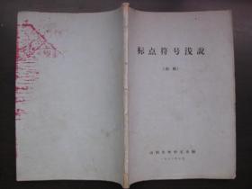 标点符号浅说(初稿)铅印本
