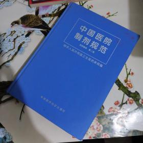中国医院制剂规范(西药制剂 第二版)