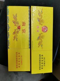 南京九五至尊烟盒(整条)2个东晋元帝