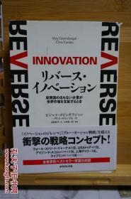 日文原版   リバース・イノベーション (反向创新)(有一处划线) (店内千余种低价日文原版书)