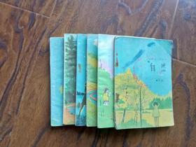 80年代老课本 老版小学自然课本 五年制小学课本 自然【全套6本 82年~89年版 有笔记】