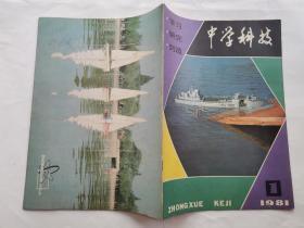 中学科技(1981年第1、2、3、6期)双月刊.16开
