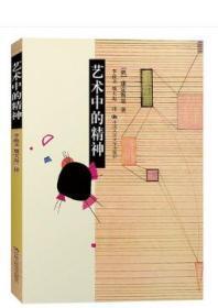 正版包邮 西方艺术史论名著一艺术中的精神 系统阐发 抽象艺术主张 理论著作 中外艺术史 艺术的故事贡布里希艺术绘画技法思维书籍