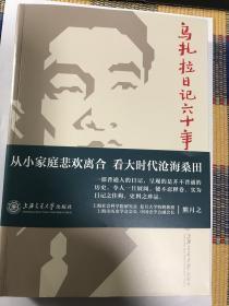 乌扎拉日记六十年(1933~1950)