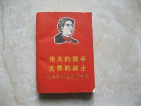 伟大的旗手 无畏的战士 向江青同志学习专辑