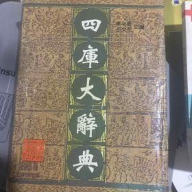 四库大辞典