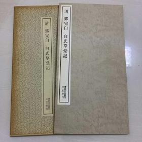 邓完白 白氏草堂记 书迹名品丛刊 二玄社