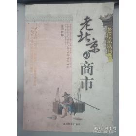正版(正版现货~)老北京的商市9787540212155 张双林