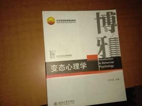 北京大学心理学教材:变态心理学 张伯源