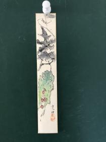 日本回流字画939号色纸 卡纸小画片