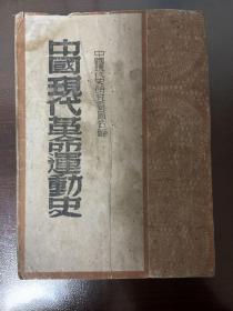 1949 年 中国现代革命运动史