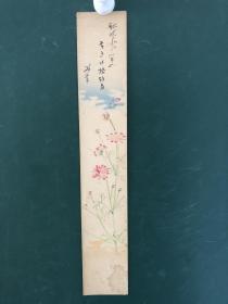 日本回流字画953号色纸 卡纸小画片