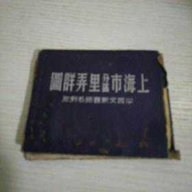 上海市分区里弄详图