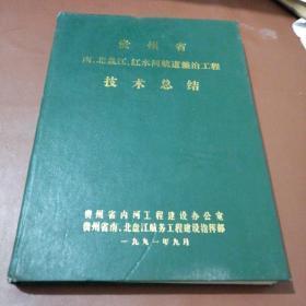 贵州省南,北盘江,红水河航道整治工程技术总结