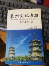 泉州文化古迹(中英文对照,仅印1000册)