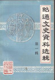 《昭通文史资料选辑》第一辑【创刊号。品如图】