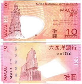 实图扫描【港澳台】全新UNC 澳门2005年 大西洋银行10元 妈祖像AX814392
