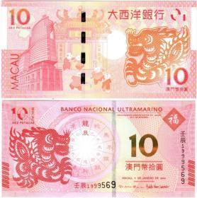 实图扫描全新UNC2012龙年 生肖10元澳门 大西洋银行壬辰1999569单钞