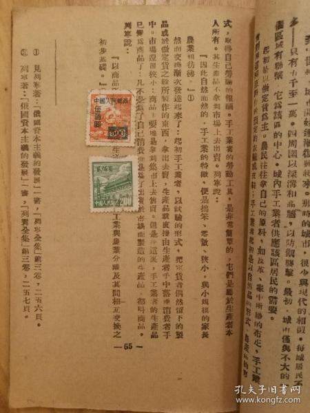 中国人民邮政伍佰圆、贰佰圆邮票
