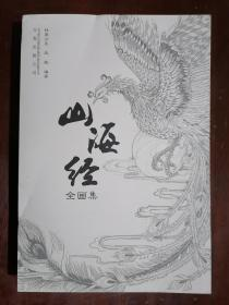 《山海经全画集》(32开平装 没有书衣)九品