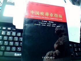 中国殡葬业指南